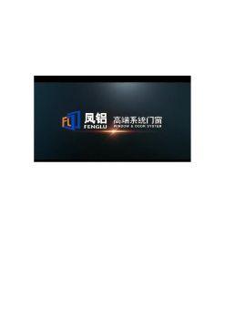 航天品质  凤铝高端系统门窗电子画册