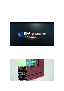 凤铝高端系统门窗2电子画册