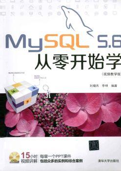 MYSQL 5.6从零开始学_PDF电子书下载 带书签目录 高清完整版 sample,FLASH/HTML5电子杂志阅读发布