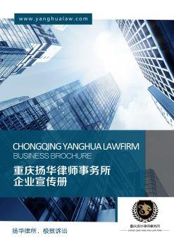 重庆扬华律师事务所宣传册