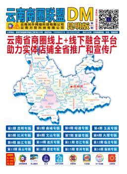 云南商圈联盟DM专刊电子杂志