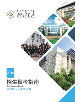 2019内蒙古农业大学招生报考指南 电子书制作平台