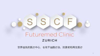 瑞士未来医院——疾病患者和医美爱好者的福音电子书