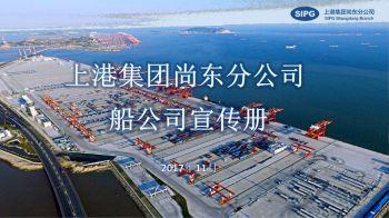 上港集團尚東分公司船公司宣傳冊
