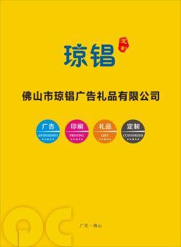 瓊锠-畫冊,多媒體畫冊,刊物閱讀發布