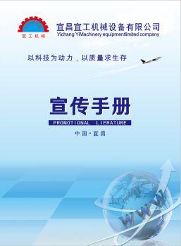 宜昌宜工机械设备有限公司-宣传手册