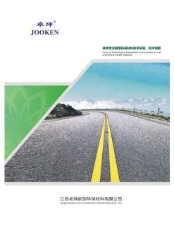 卓坤產品手冊,電子畫冊,在線樣本閱讀發布