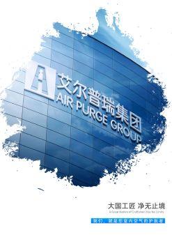 空气净化服务电子宣传册