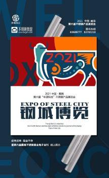 钢城博览2021电子宣传册