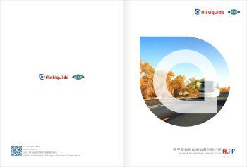 液空厚普氢能源装备有限公司电子画册