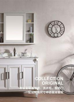 广恒陶瓷卫浴—铝型材浴室柜电子画册