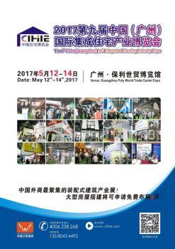 2017第九届广州住博会邀请函电子书