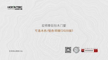 宏明泰铝包木门窗可选木色铝色明细(2020版)电子画册