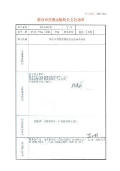 20205邢台市规范疫情防控法治宣传标语(1)电子刊物