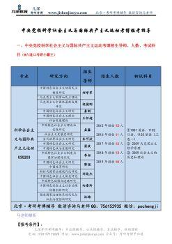 中央党校新时代国家治理现代化研究考博难度解析【考博必知】宣传画册