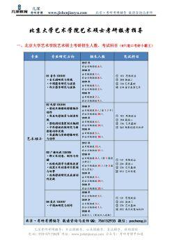 北京大学艺术学院艺术硕士考研报考指导【考研必知】电子书