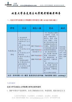 北京大学马克思主义学院科学社会主义与国际共产主义运动考博招生人数【几深教育】电子宣传册
