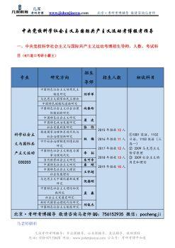 中央党校科学社会主义与国际共产主义运动考博参考书、难度解析电子书