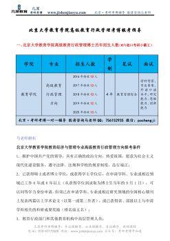北京大学教育学院高级教育行政管理考博参考书【几深教育】电子书