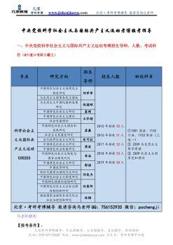 中央党校(国家行政学院)科学社会主义与国际共产主义运动考博参考书【考博必知】电子书