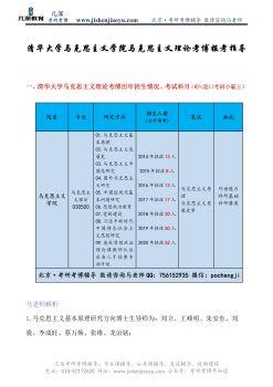 清华大学思想政治教育考博参考书【几深教育】电子书
