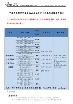 中央党校马克思主义国家和民主理论方向考博难度解析【几深教育】电子书