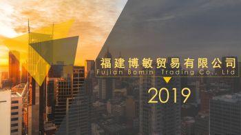 2019现代风格(浅色)办公家具PPT电子画册