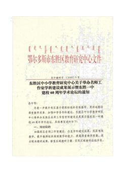 3_东胜区教研中心关于举办名师工作室成果展示暨东胜一中建校60周年的学术论坛通知电子刊物