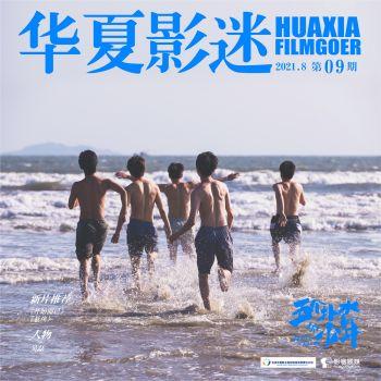 华夏影迷八月刊 电子书制作软件