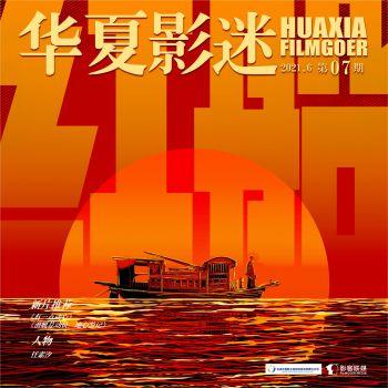 華夏影迷六月刊 電子書制作軟件