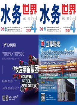 水務世界第 4期總刊第154期,電子畫冊,在線樣本閱讀發布