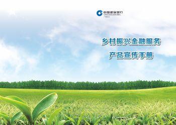 乡村振兴金融服务产品宣传手册