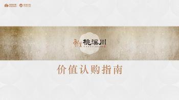"""【""""东进""""阳光城同安新区介绍】0601绿地高品质项目推介电子刊物"""