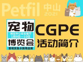 中山宠物博览会活动介绍电子宣传册