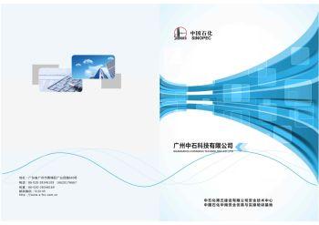 广州中石科技宣传册