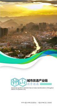 中国凉都,魅力钟山 | 钟山区城市改造产业链投资指南电子画册 电子书制作软件