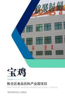 宝鸡市陈仓区食品饮料产业园项目电子画册