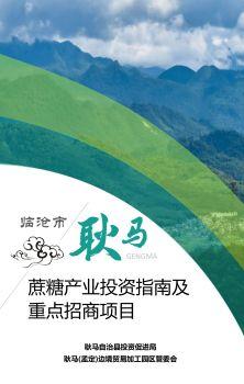 临沧市耿马县蔗糖产业投资指南及重点招商项目 电子杂志制作平台