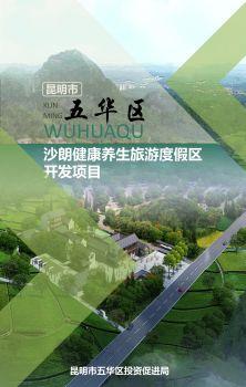 昆明市五华区沙朗健康养生旅游度假区开发项目电子宣传册