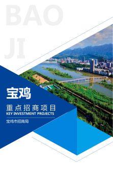 炎帝故里、丝路明珠、工业重镇 | 宝鸡重点招商项目电子宣传册