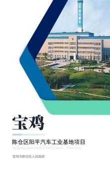 宝鸡市陈仓区阳平汽车工业基地项目电子画册