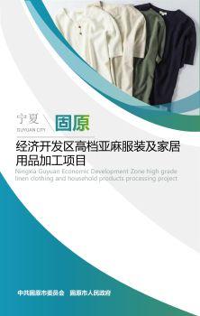 宁夏固原经济开发区高档亚麻服装及家居用品加工项目 电子书制作软件
