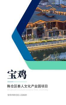 宝鸡市陈仓区秦人文化产业园项目电子宣传册