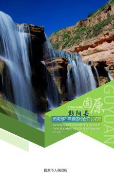 固原市級重大招商項目:彭陽縣茹河瀑布風景區綜合開發項目,在線電子雜志,期刊,報刊