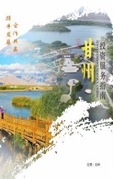 张掖市甘州投资服务指南及重点招商项目电子书
