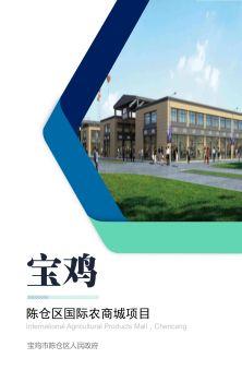 宝鸡市陈仓区国际农商城项目电子杂志