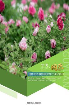 固原市花卉基地建设及产业化项目 电子书制作软件