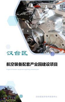 汉中高新区航空装备配套产业园建设项目电子杂志