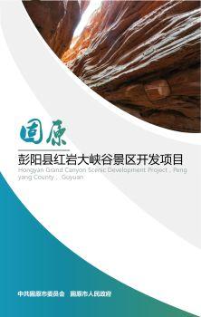 创新永固,宜商之原 | 固原市彭阳县红岩大峡谷景区开发项目招商 电子书制作软件