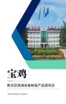 宝鸡市陈仓区高端装备制造产业园项目电子刊物